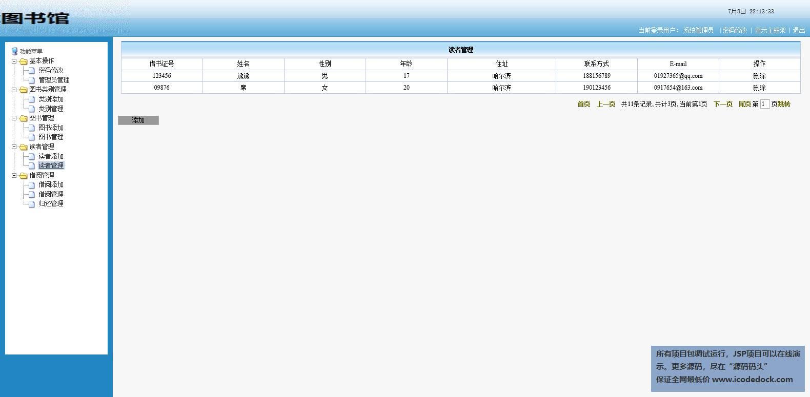源码码头-JSP图书管理系统-读者管理