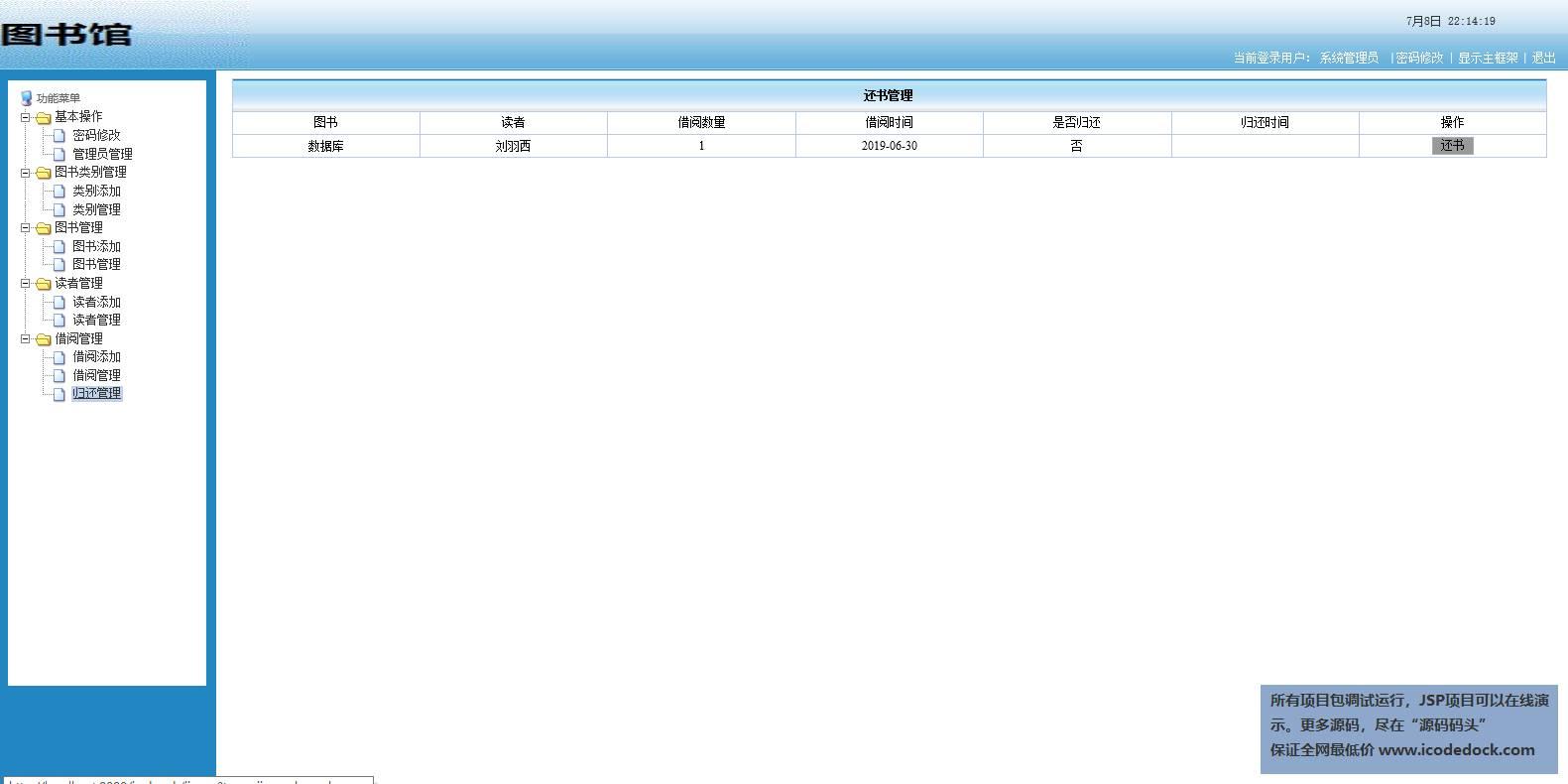 源码码头-JSP图书管理系统-还书管理