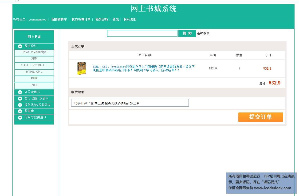 源码码头-JSP图书销售管理系统-用户角色-提交订单