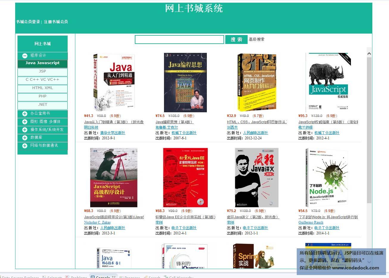 源码码头-JSP图书销售管理系统-用户角色-查看图书列表
