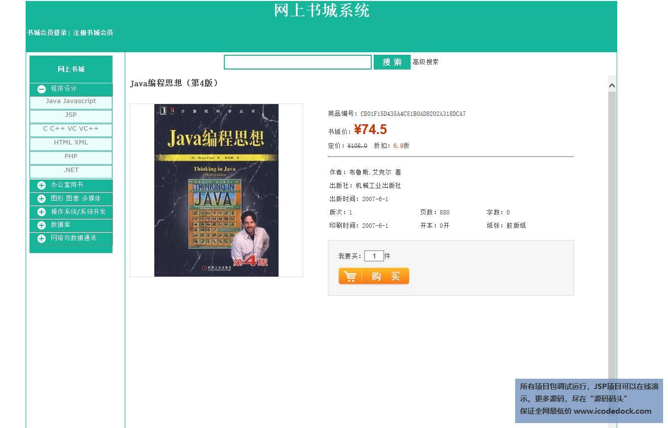 源码码头-JSP图书销售管理系统-用户角色-查看图书详情