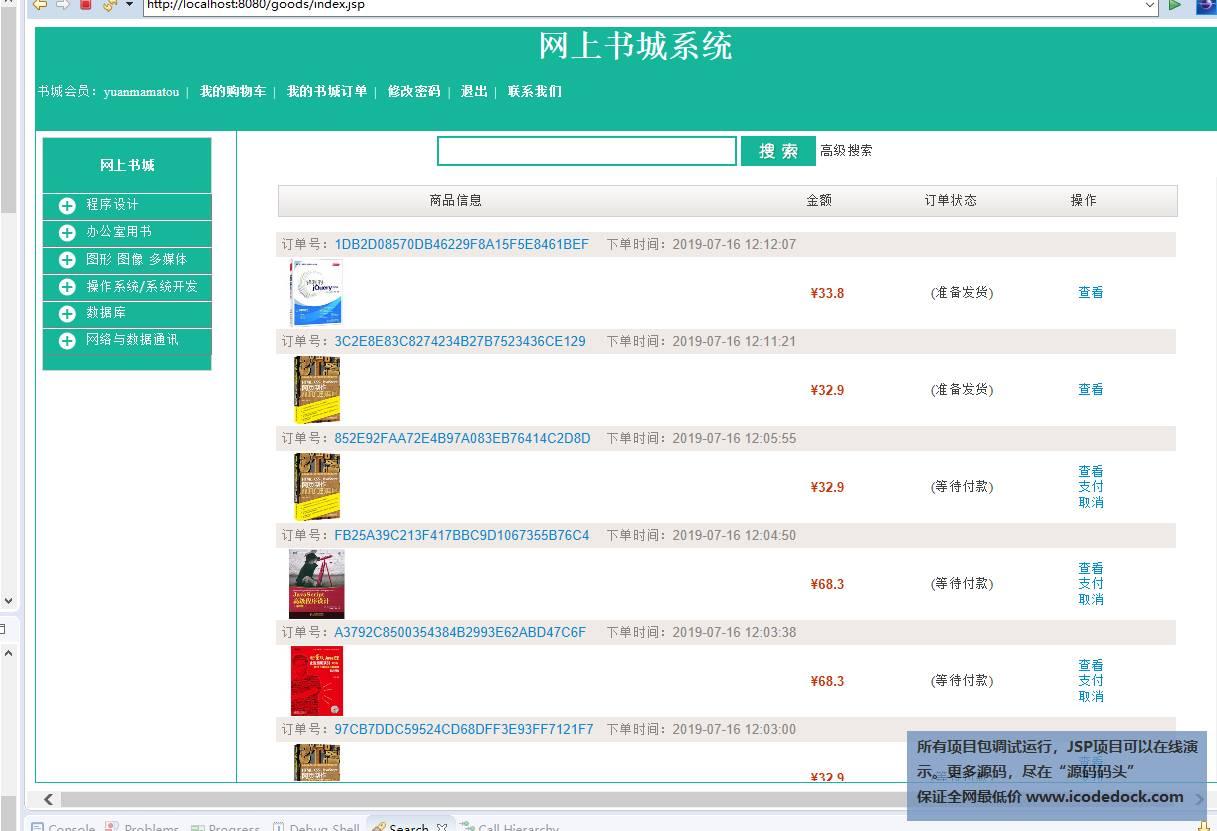 源码码头-JSP图书销售管理系统-用户角色-查看订单
