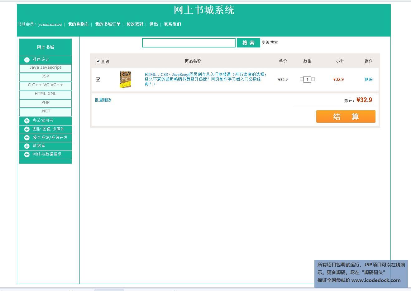 源码码头-JSP图书销售管理系统-用户角色-查看购物车