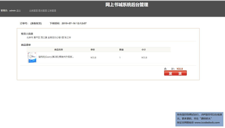 源码码头-JSP图书销售管理系统-管理员角色-发货