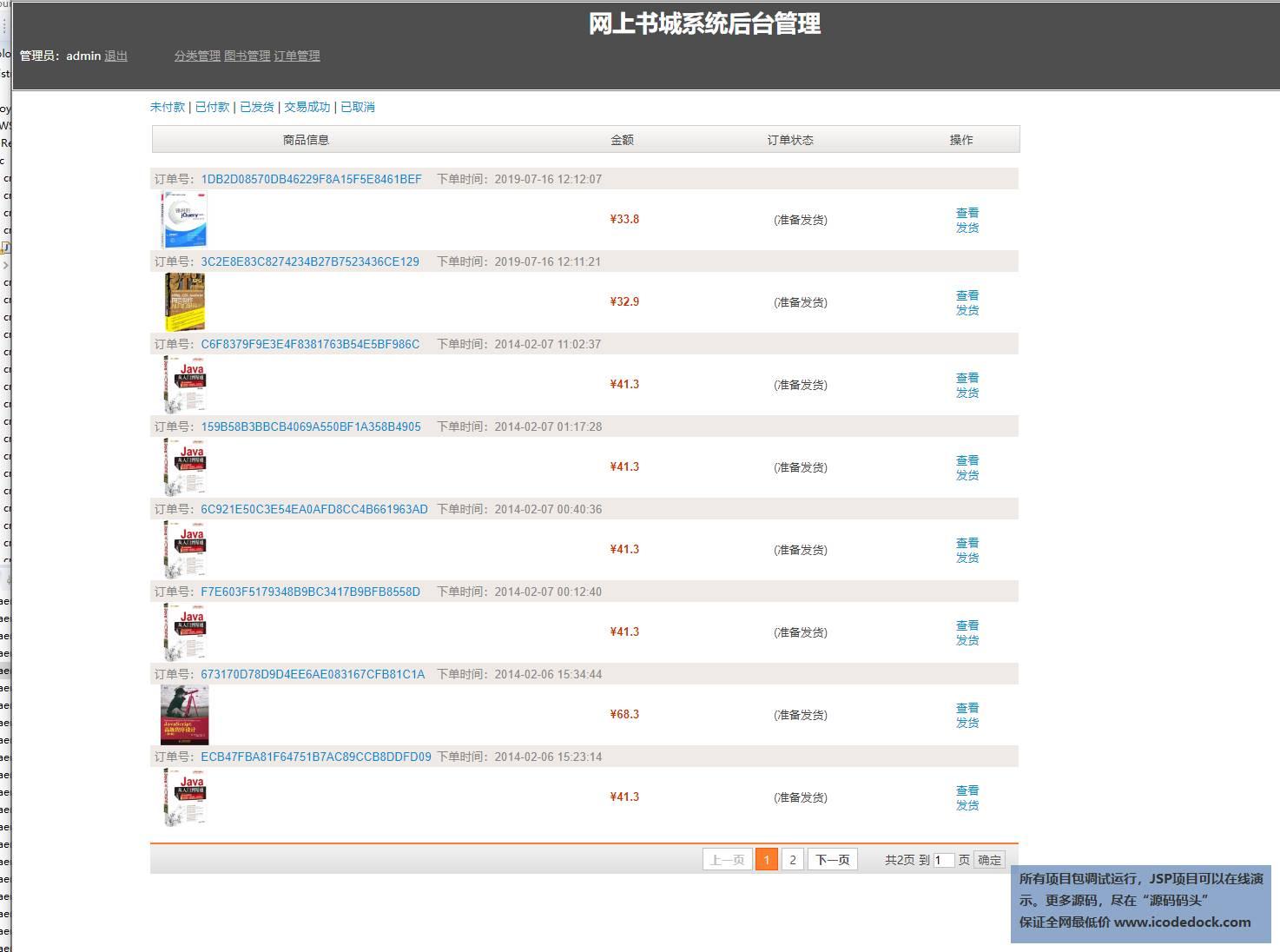 源码码头-JSP图书销售管理系统-管理员角色-订单管理