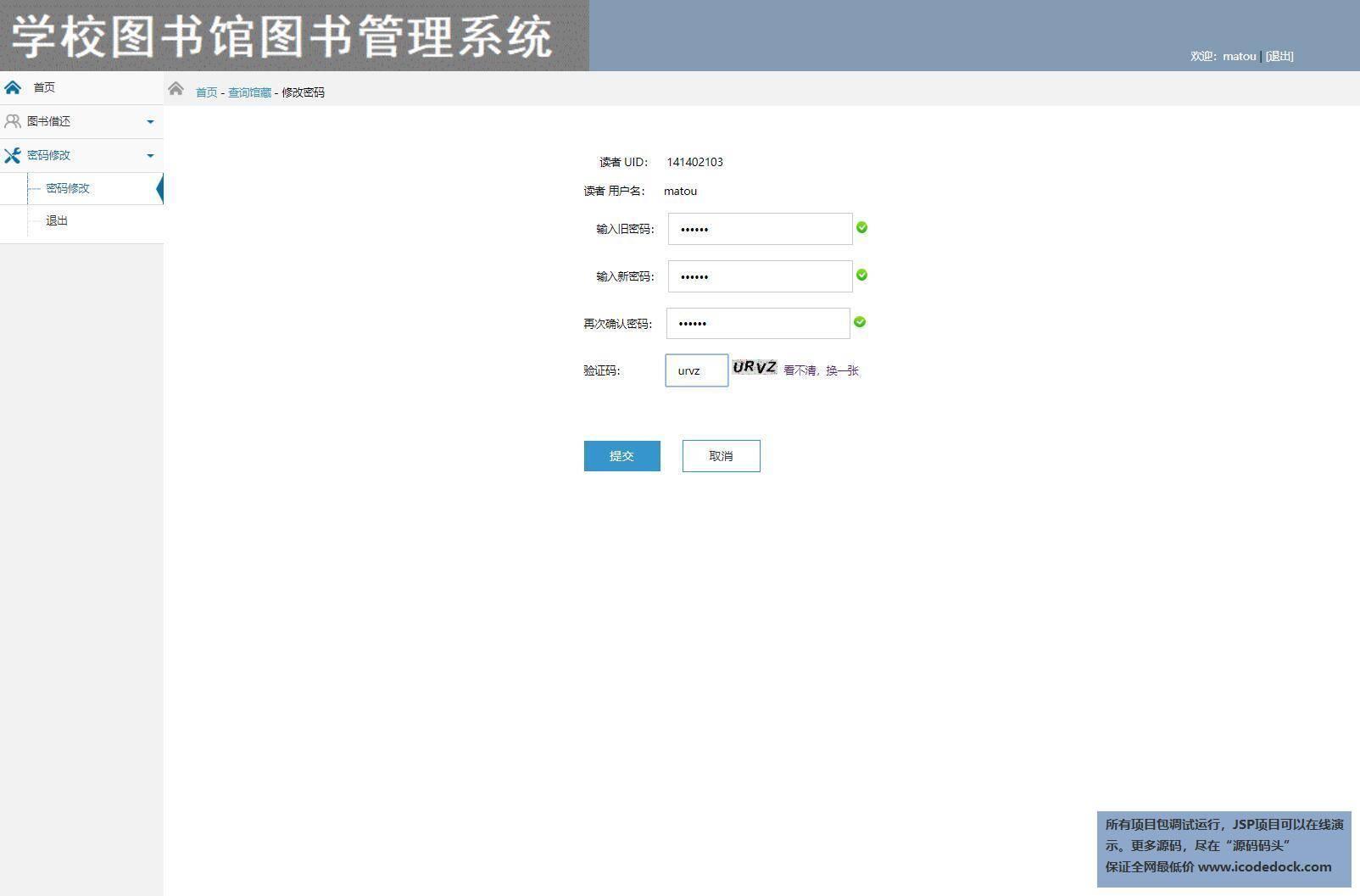 源码码头-JSP图书馆图书管理系统-学生角色-密码修改