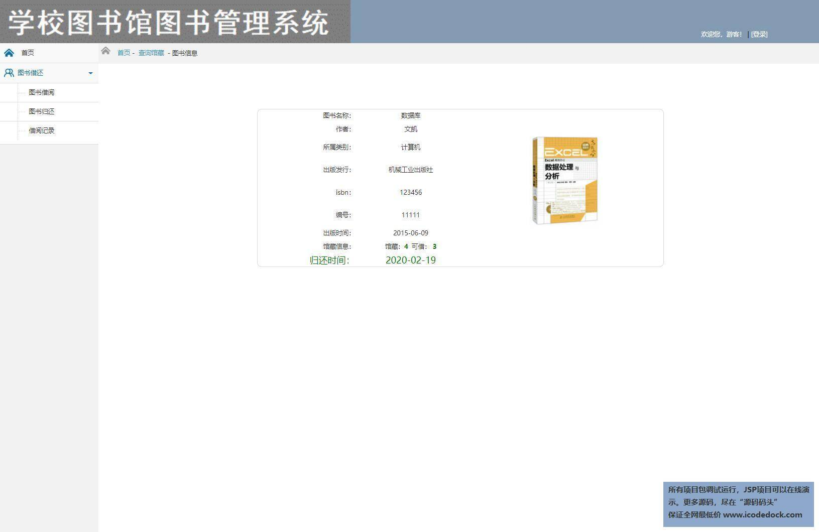 源码码头-JSP图书馆图书管理系统-游客角色-查看图书详情