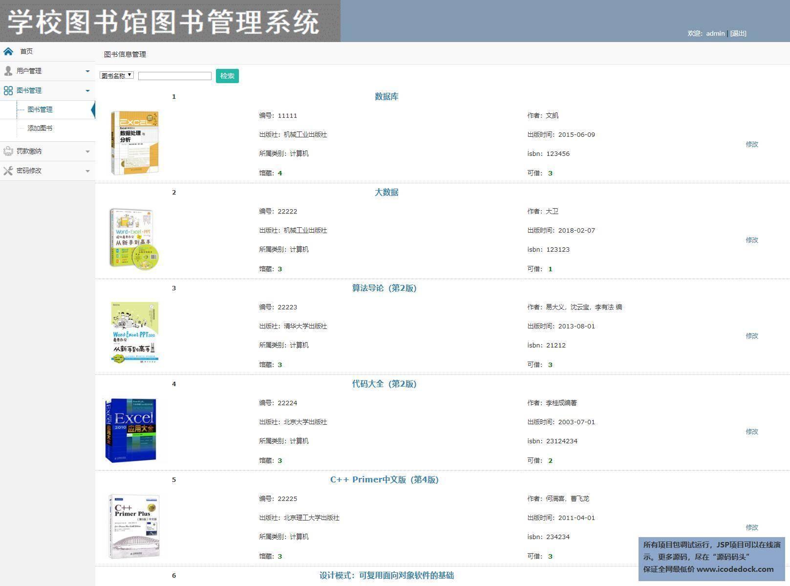 源码码头-JSP图书馆图书管理系统-管理员角色-图书管理