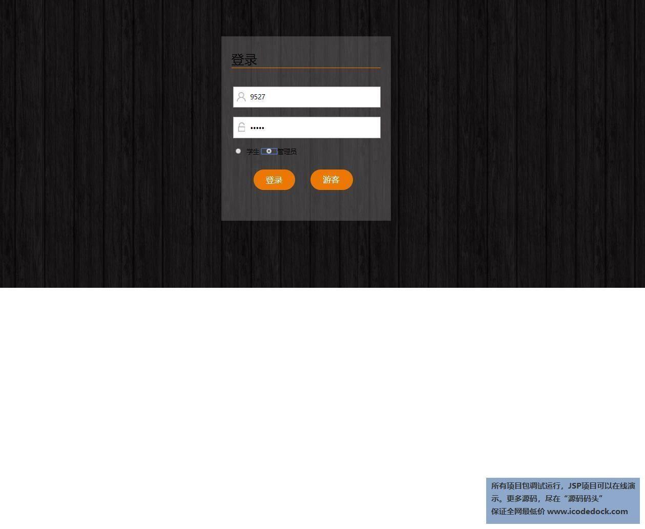 源码码头-JSP图书馆图书管理系统-管理员角色-管理员登录