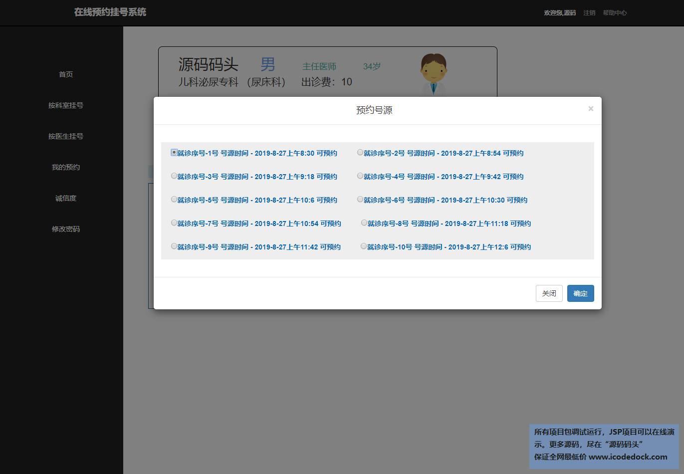 源码码头-JSP在线医疗预约挂号管理系统-用户角色-预约