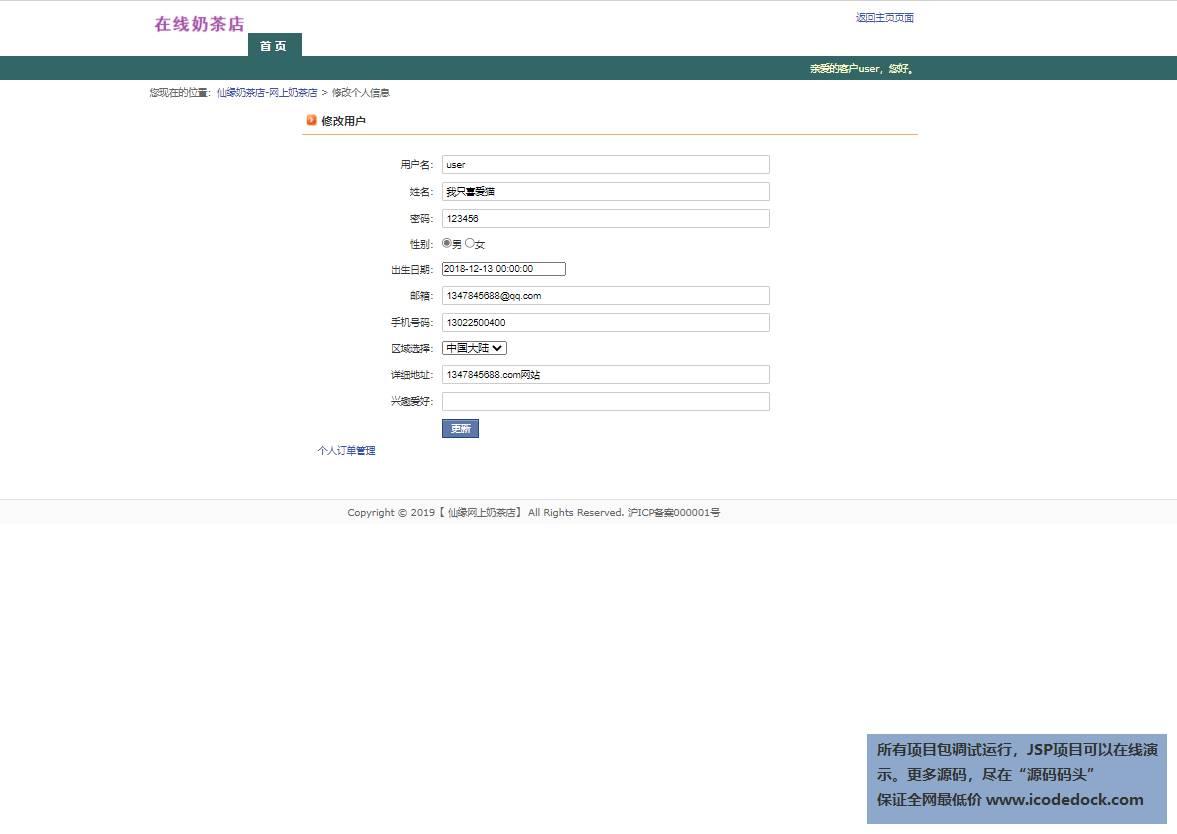 源码码头-JSP在线奶茶店销售网站平台-用户角色-修改个人信息