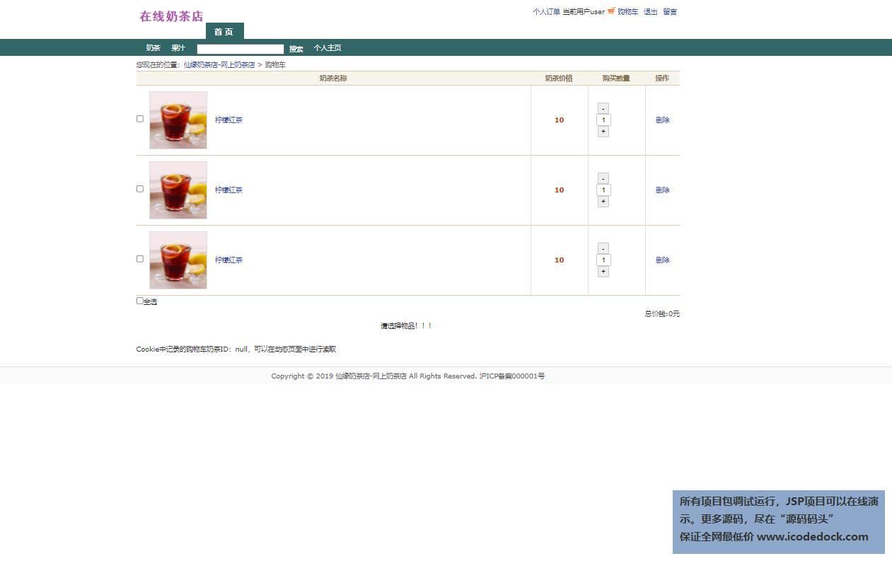 源码码头-JSP在线奶茶店销售网站平台-用户角色-加入购物车