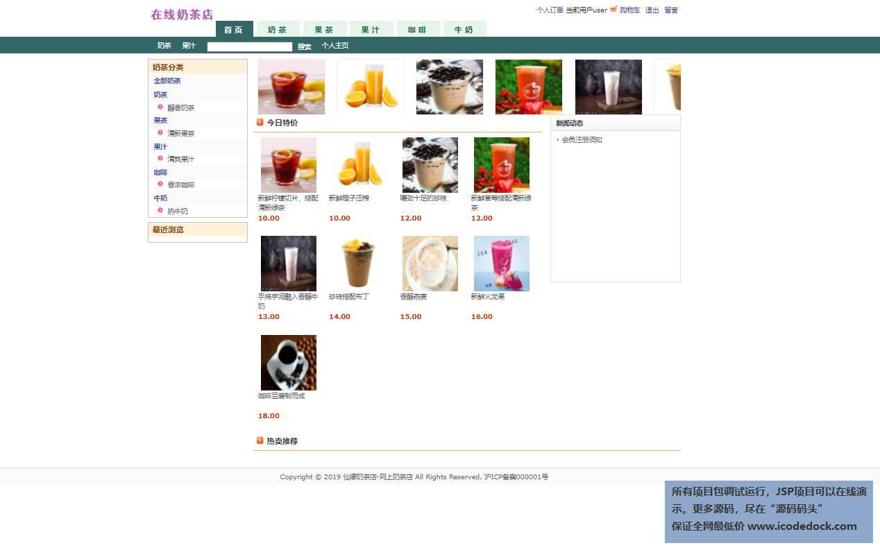 源码码头-JSP在线奶茶店销售网站平台-用户角色-按分类查看