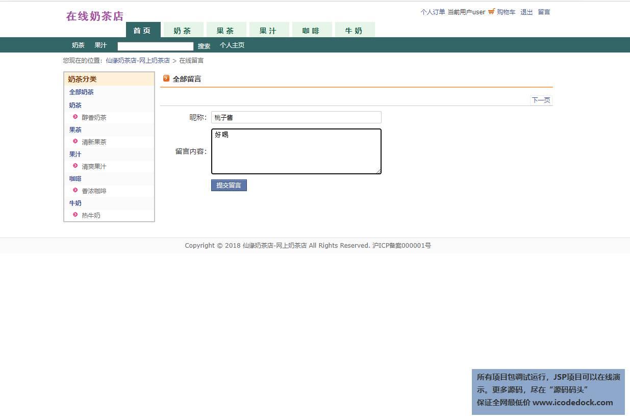 源码码头-JSP在线奶茶店销售网站平台-用户角色-提交留言