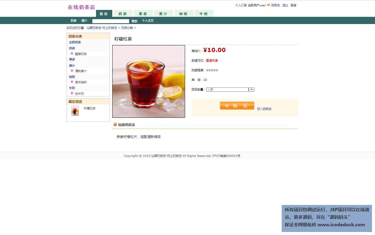 源码码头-JSP在线奶茶店销售网站平台-用户角色-查看商品详情