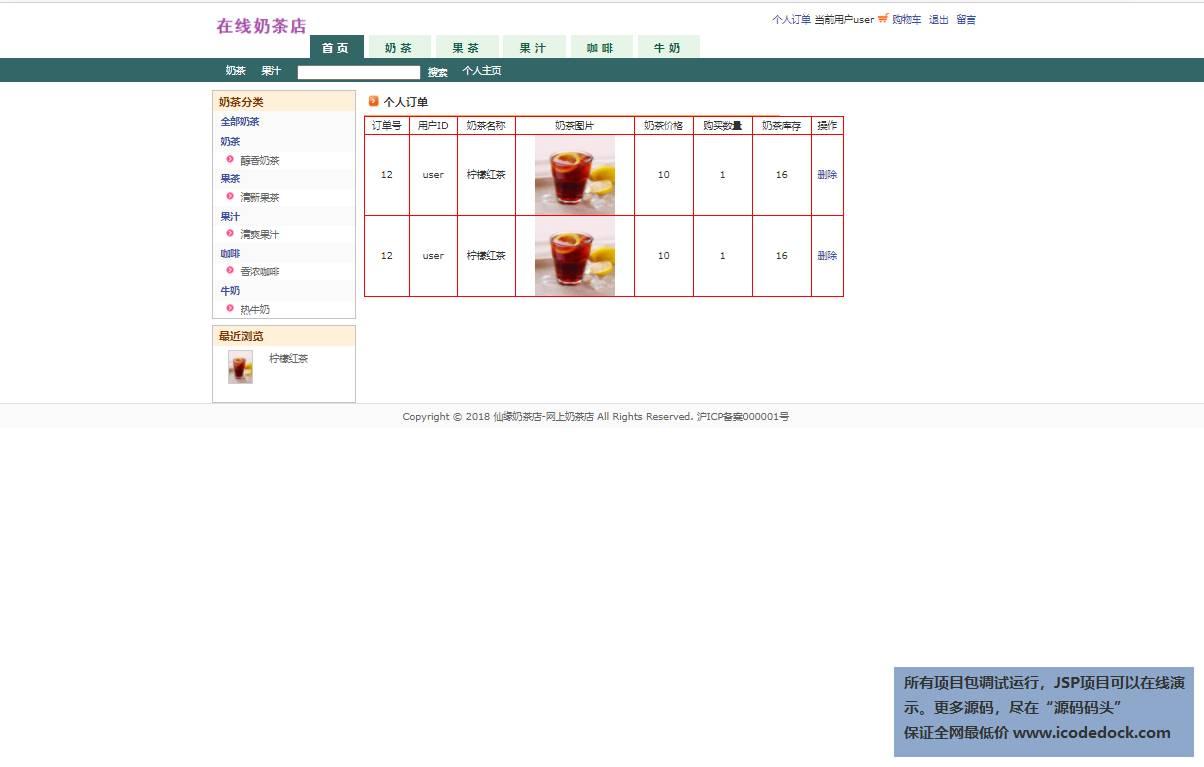 源码码头-JSP在线奶茶店销售网站平台-用户角色-查看订单