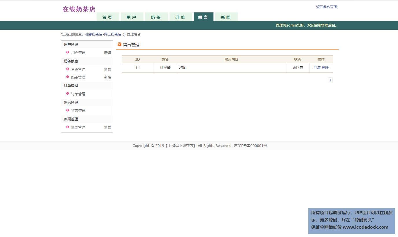 源码码头-JSP在线奶茶店销售网站平台-用户角色-留言管理