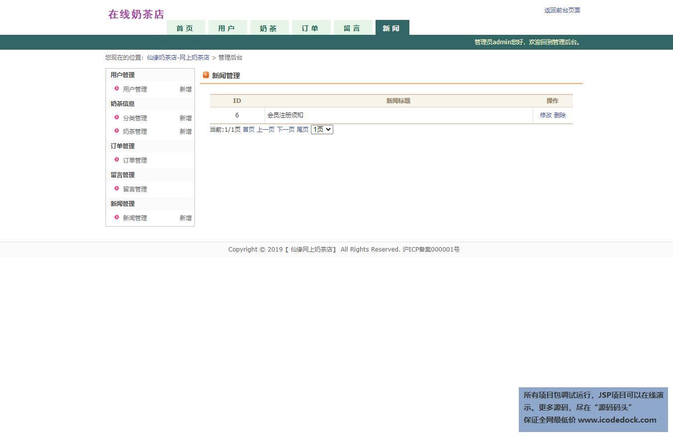 源码码头-JSP在线奶茶店销售网站平台-管理员角色-新闻管理