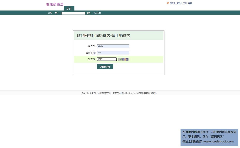 源码码头-JSP在线奶茶店销售网站平台-管理员角色-管理员登录