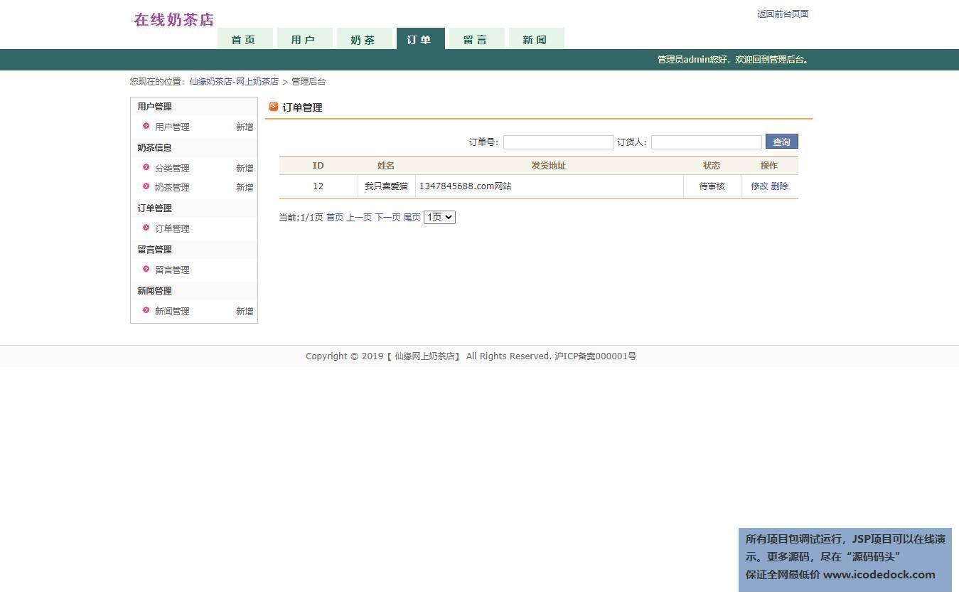 源码码头-JSP在线奶茶店销售网站平台-管理员角色-订单管理