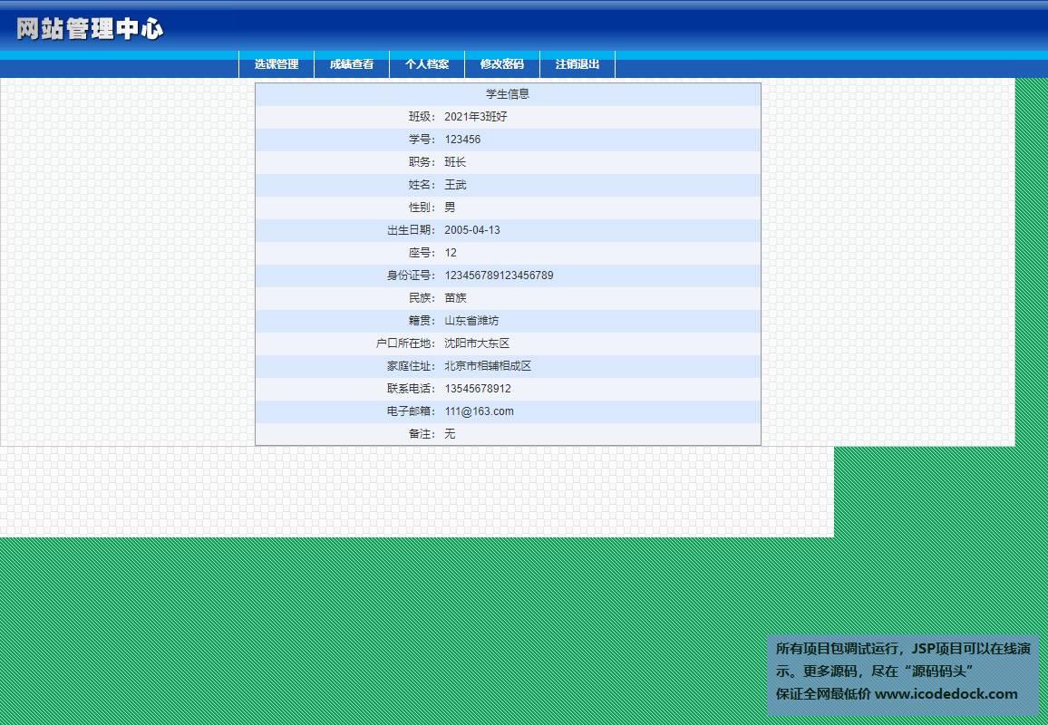 源码码头-JSP在线学生选课管理系统-学生角色-查看个人档案