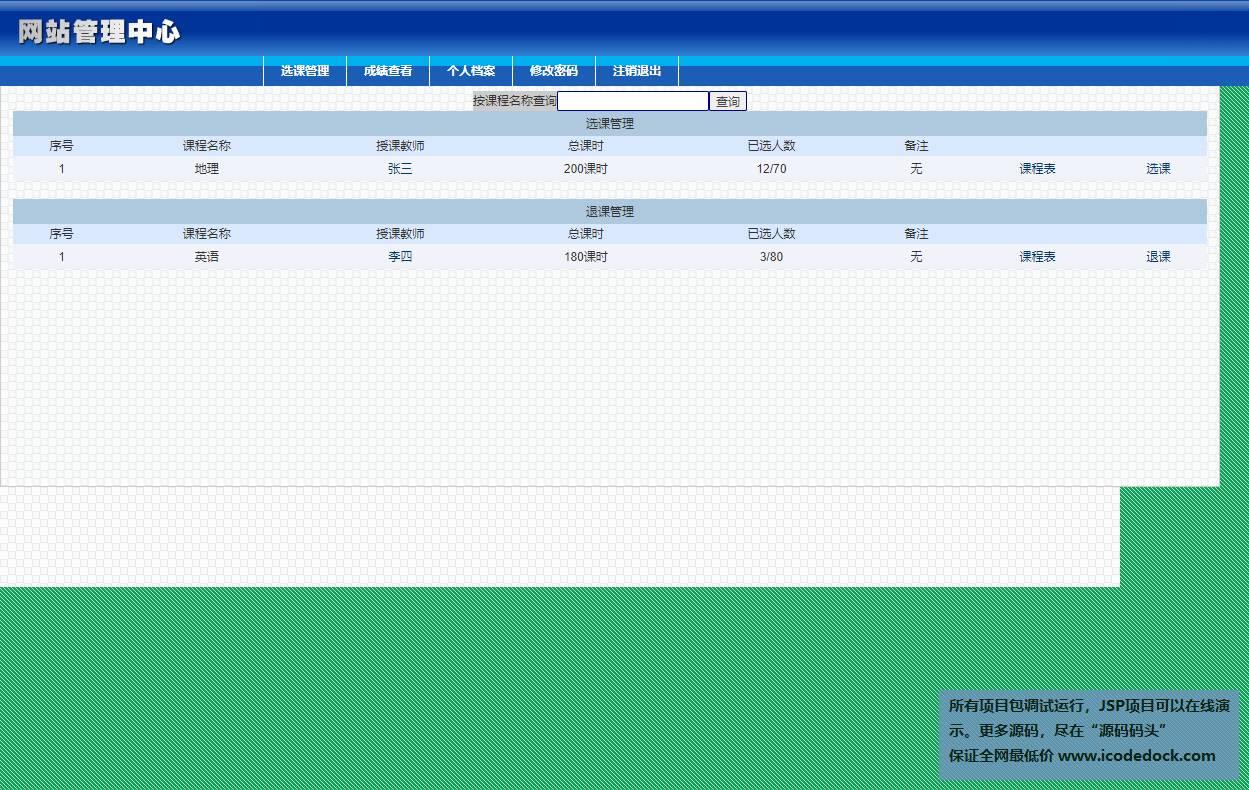 源码码头-JSP在线学生选课管理系统-学生角色-选课管理