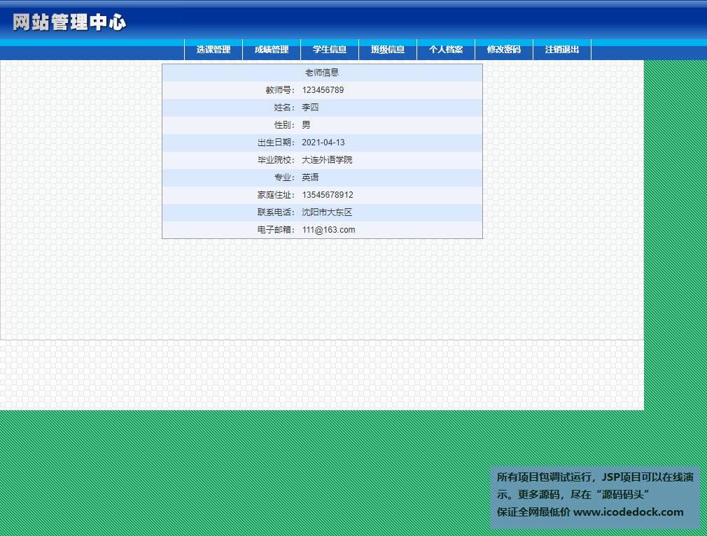 源码码头-JSP在线学生选课管理系统-教师角色-查看个人档案