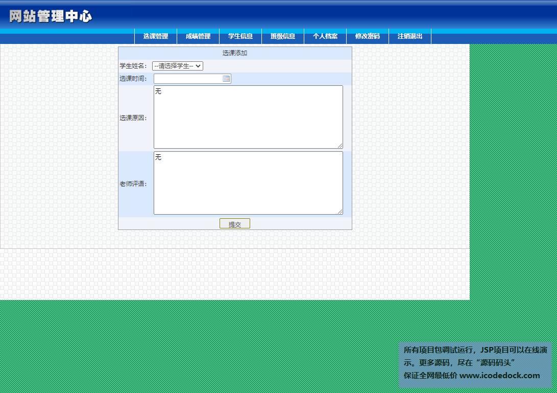 源码码头-JSP在线学生选课管理系统-教师角色-添加选课学生