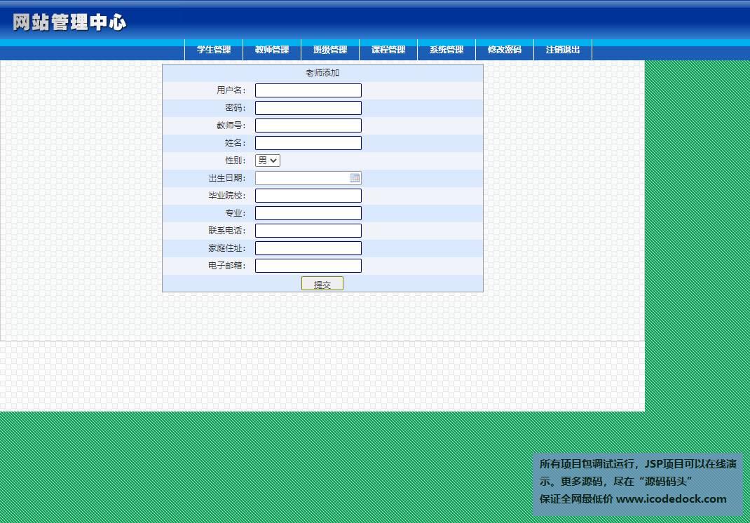 源码码头-JSP在线学生选课管理系统-管理员角色-添加教师