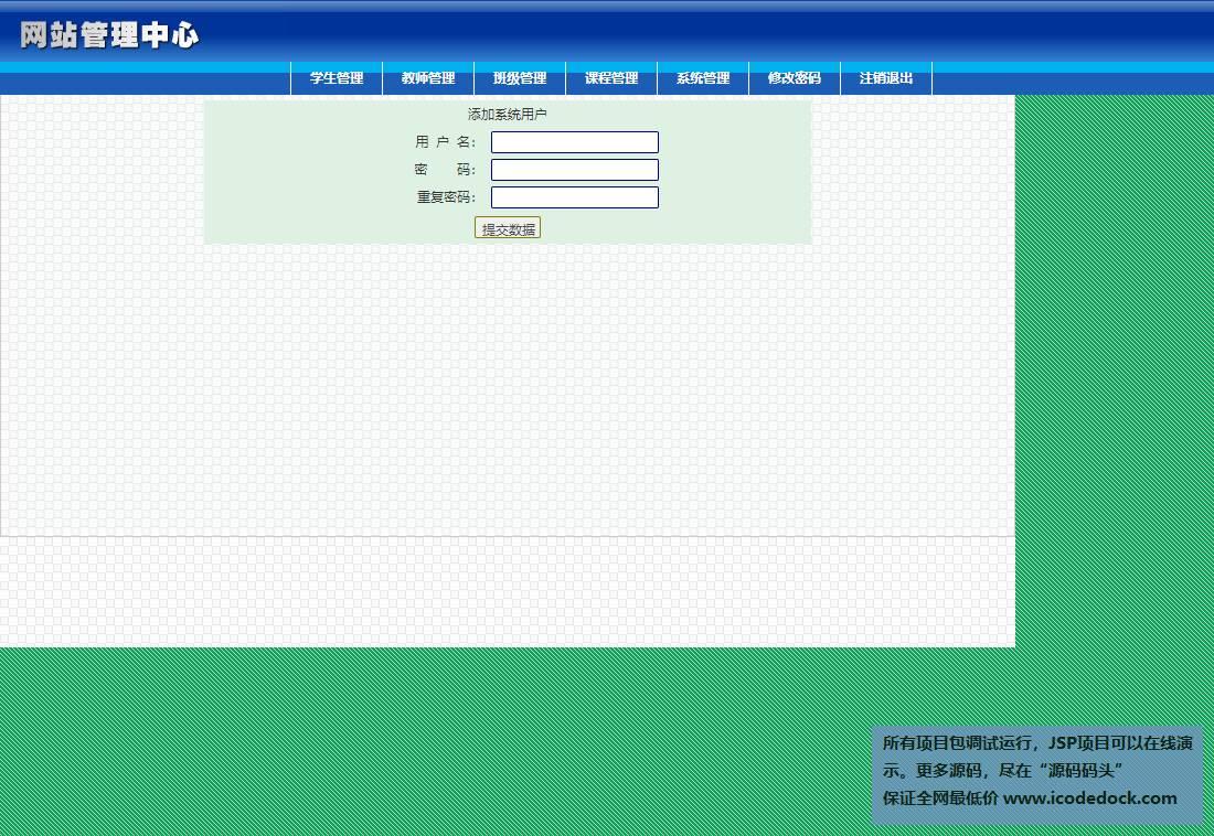 源码码头-JSP在线学生选课管理系统-管理员角色-添加用户
