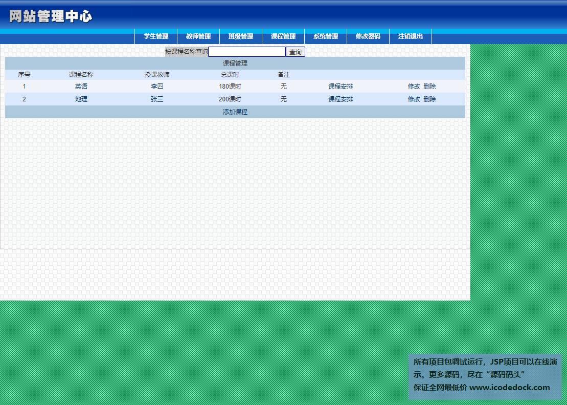 源码码头-JSP在线学生选课管理系统-管理员角色-课程管理