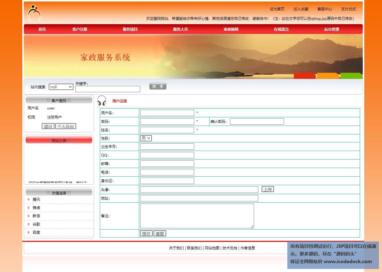 源码码头-JSP在线家政服务平台网站-用户角色-客户注册