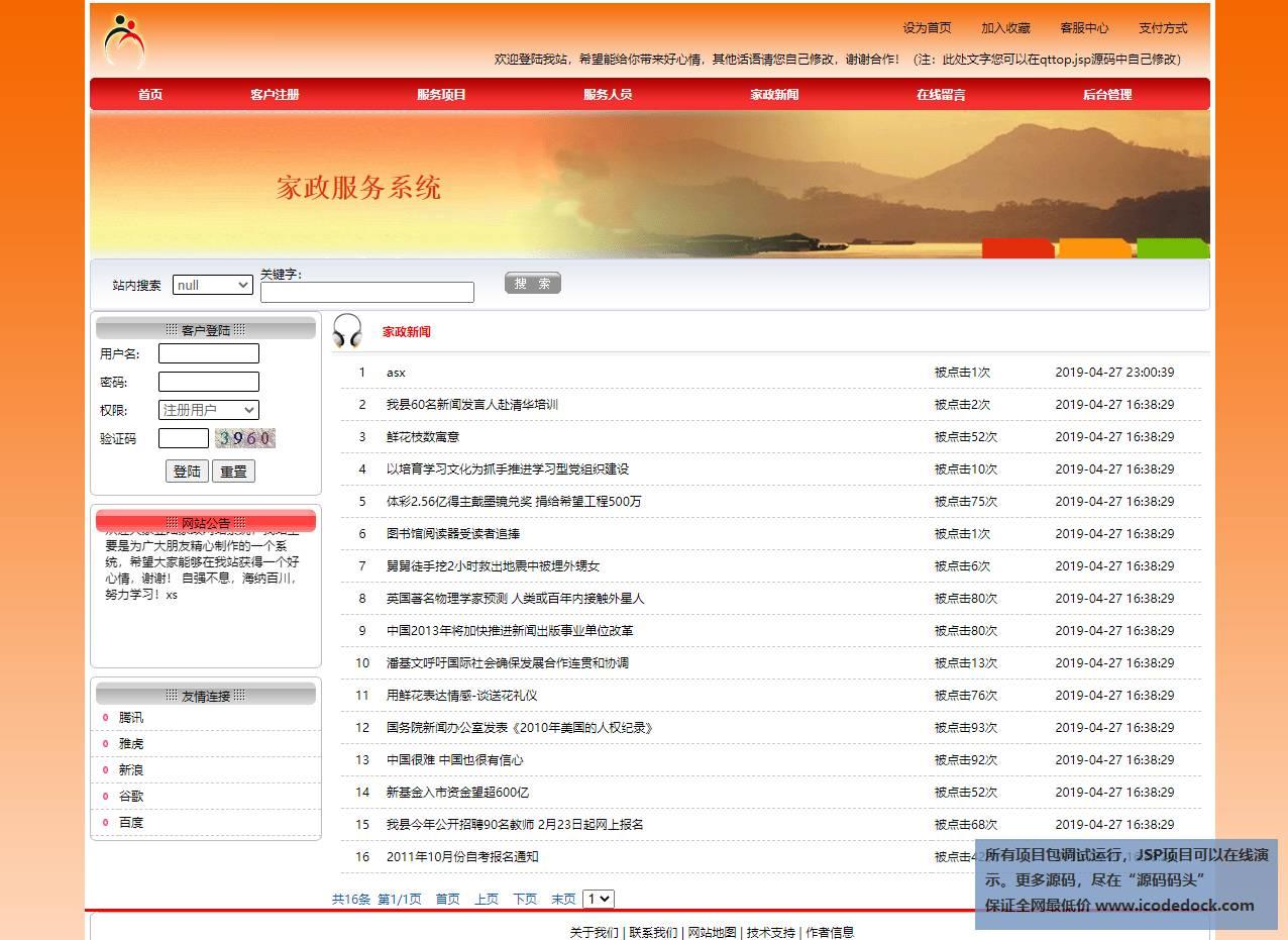 源码码头-JSP在线家政服务平台网站-用户角色-查看家政新闻