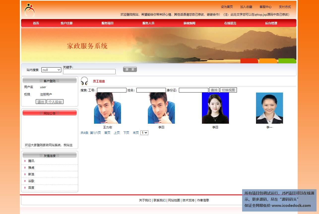 源码码头-JSP在线家政服务平台网站-用户角色-查看服务人员
