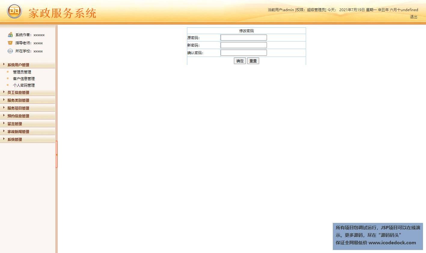 源码码头-JSP在线家政服务平台网站-管理员角色-修改密码