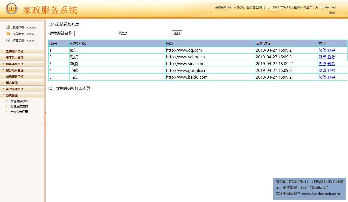 源码码头-JSP在线家政服务平台网站-管理员角色-友情链接查询