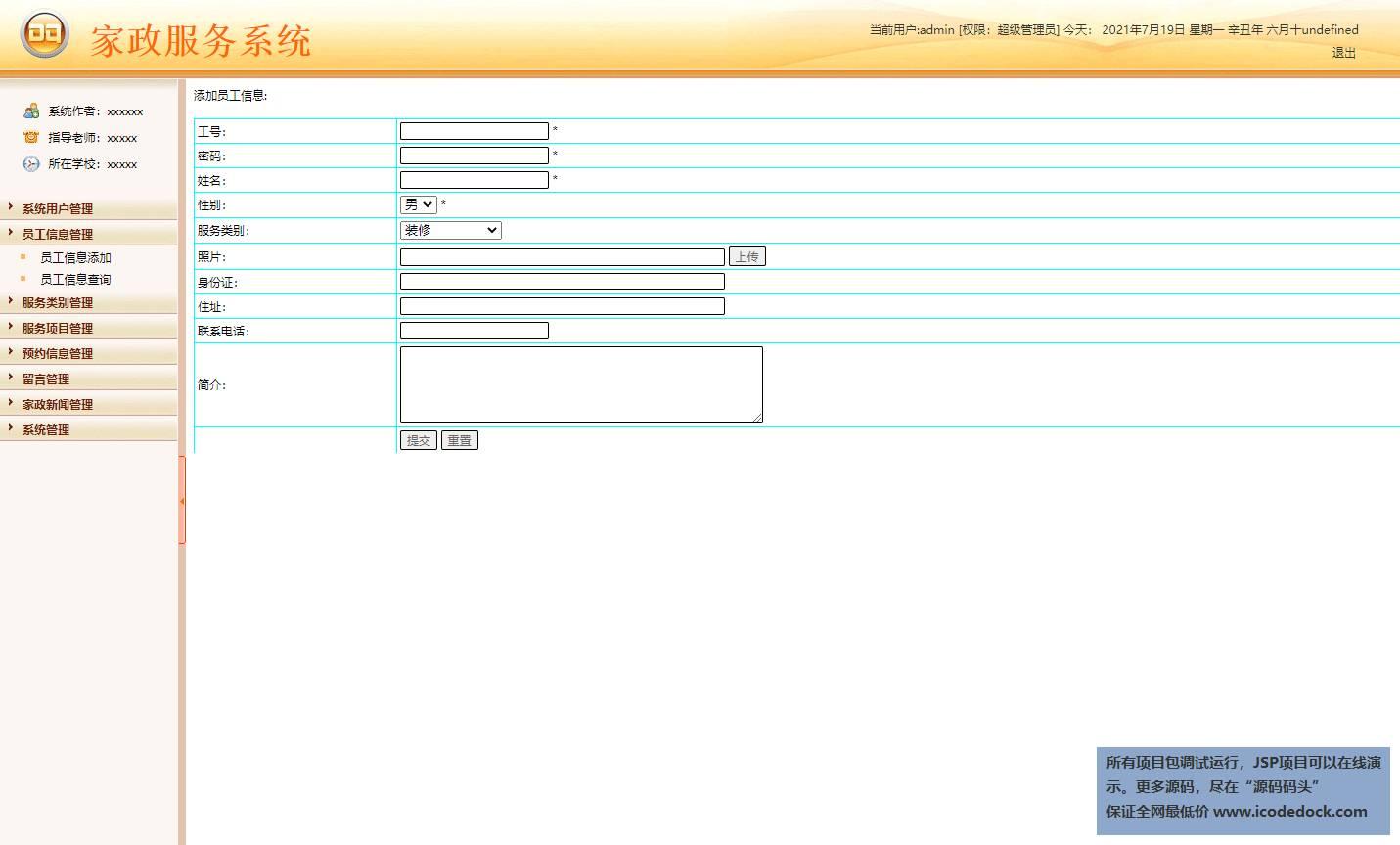 源码码头-JSP在线家政服务平台网站-管理员角色-员工信息管理