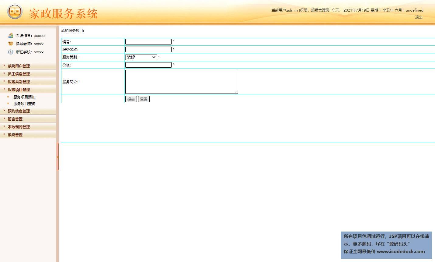 源码码头-JSP在线家政服务平台网站-管理员角色-服务项目管理