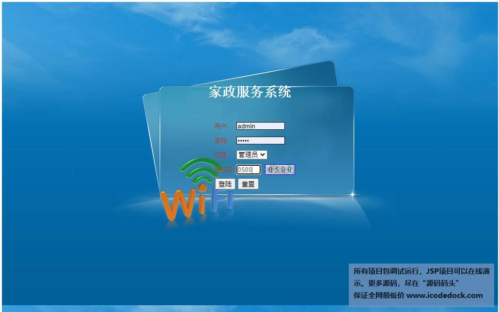 源码码头-JSP在线家政服务平台网站-管理员角色-管理员登录