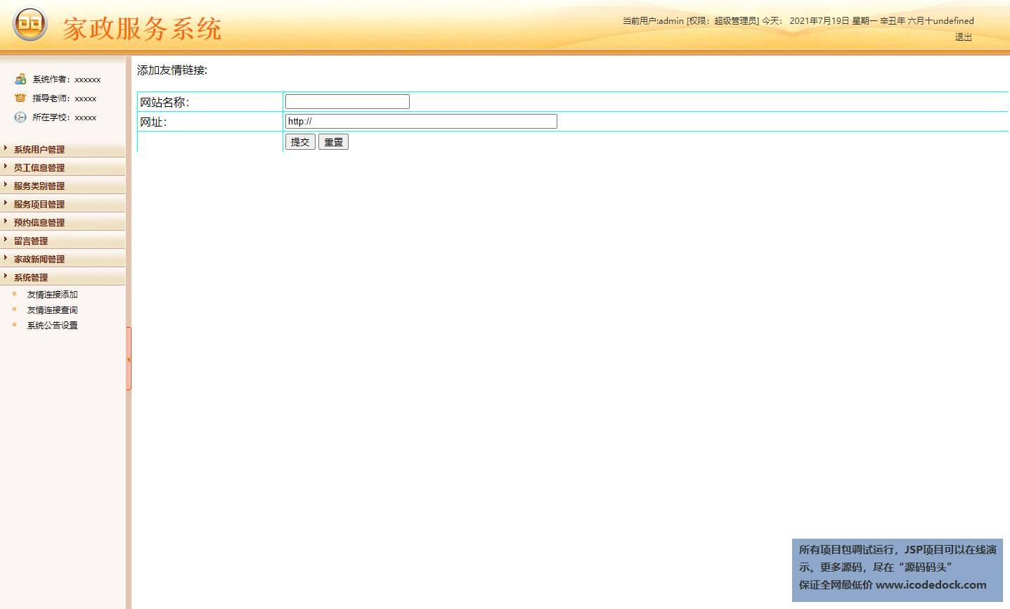 源码码头-JSP在线家政服务平台网站-管理员角色-系统管理