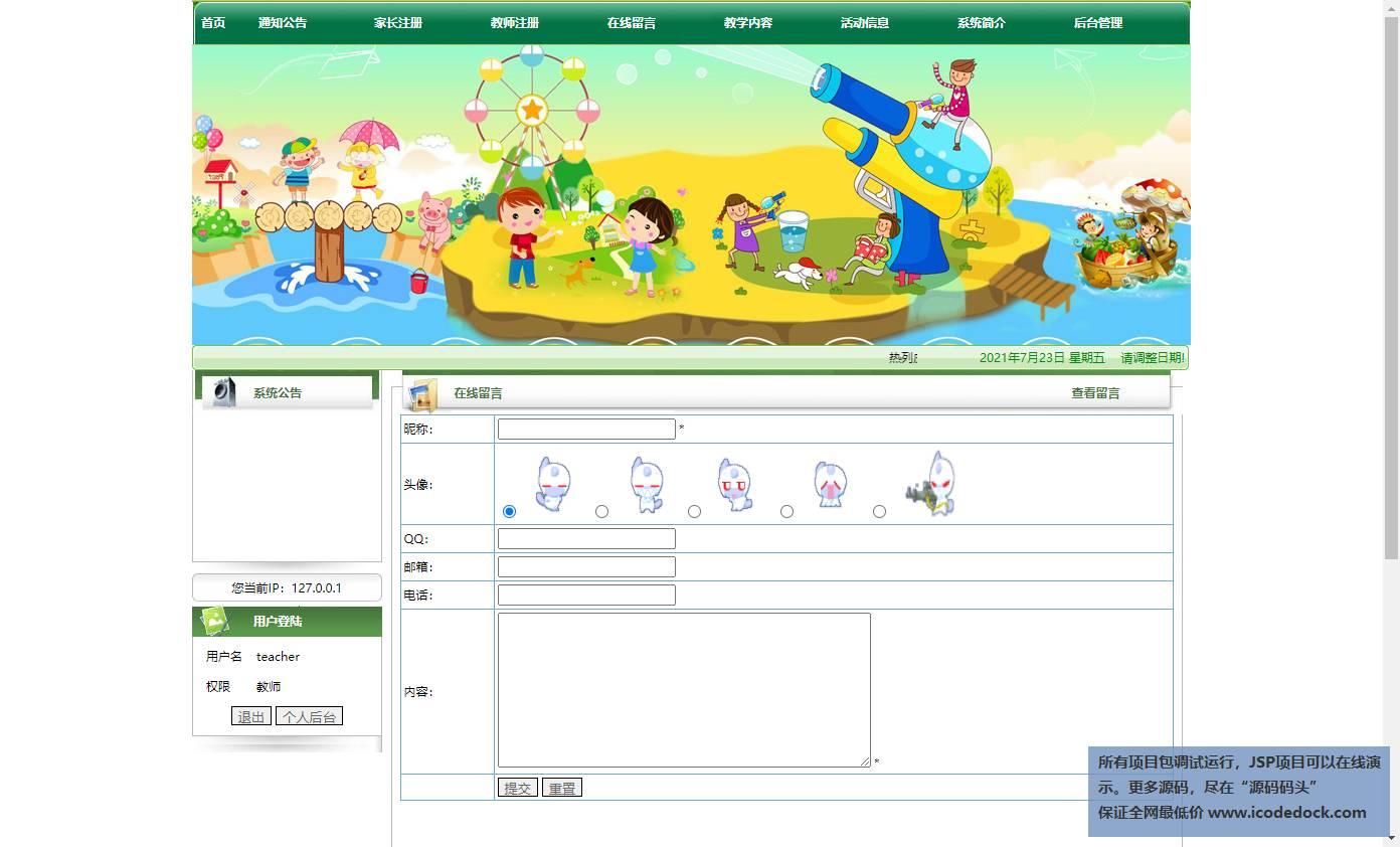 源码码头-JSP在线幼儿园管理包含官网系统平台-教师角色-在线留言