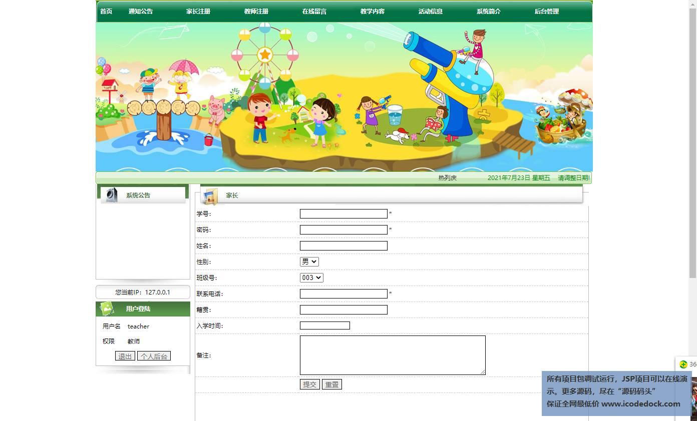 源码码头-JSP在线幼儿园管理包含官网系统平台-教师角色-家长注册
