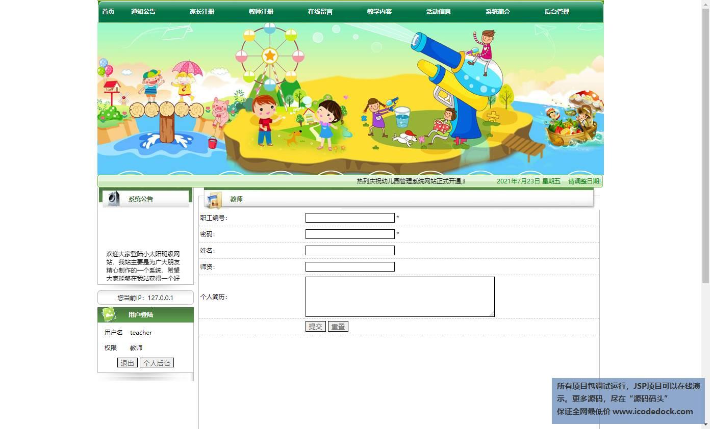 源码码头-JSP在线幼儿园管理包含官网系统平台-教师角色-教师注册