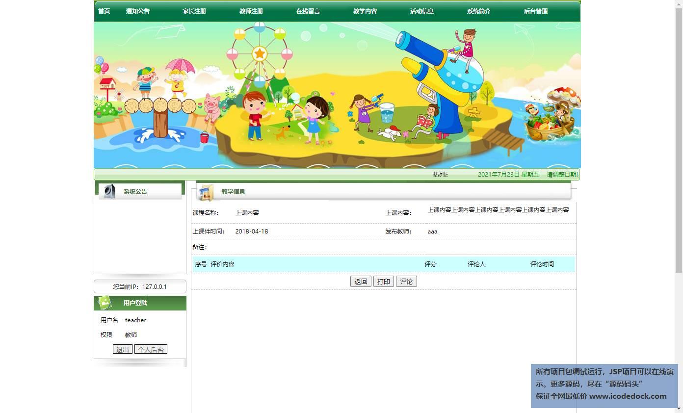 源码码头-JSP在线幼儿园管理包含官网系统平台-教师角色-查看上课内容详情