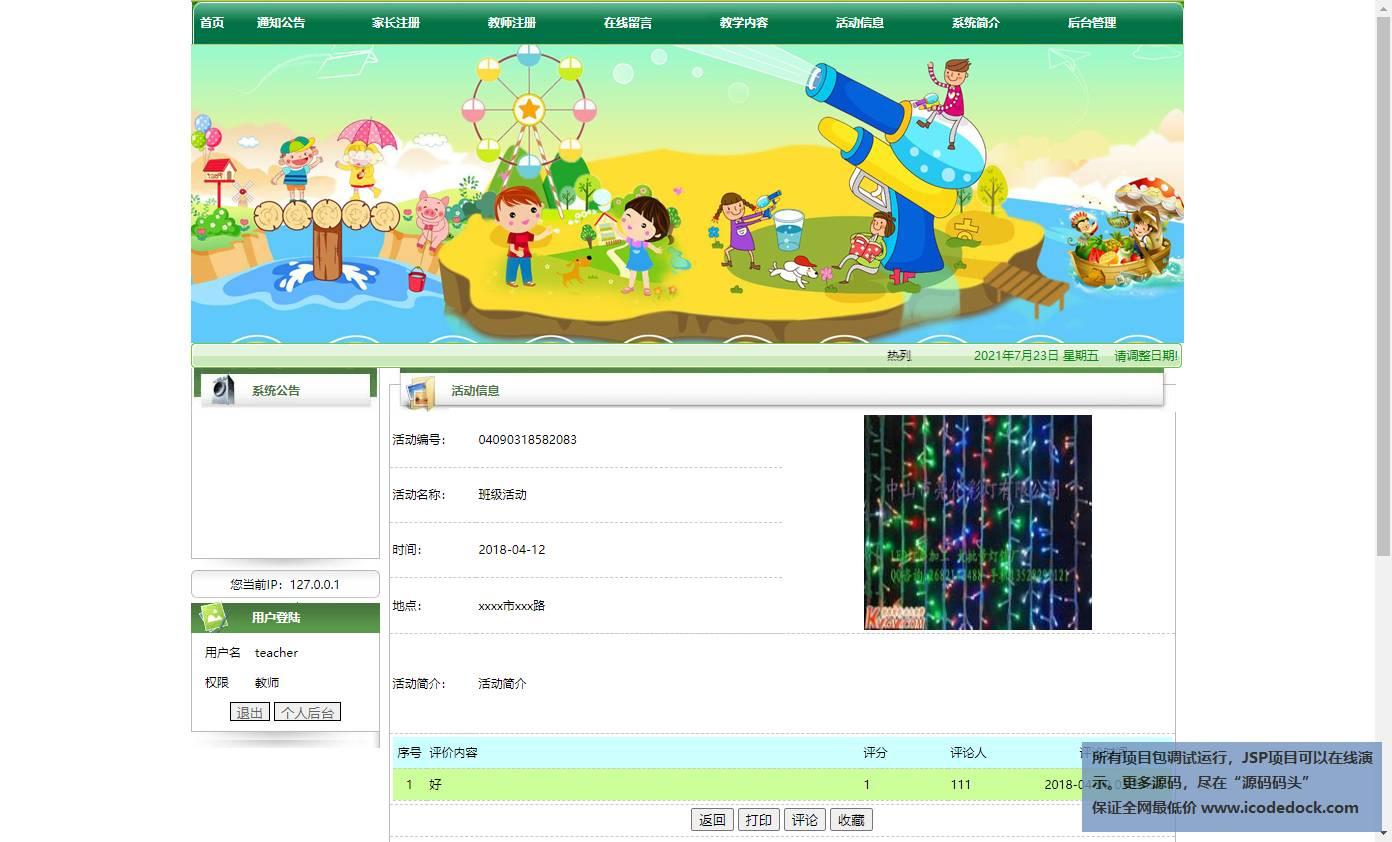源码码头-JSP在线幼儿园管理包含官网系统平台-教师角色-查看活动信息详情