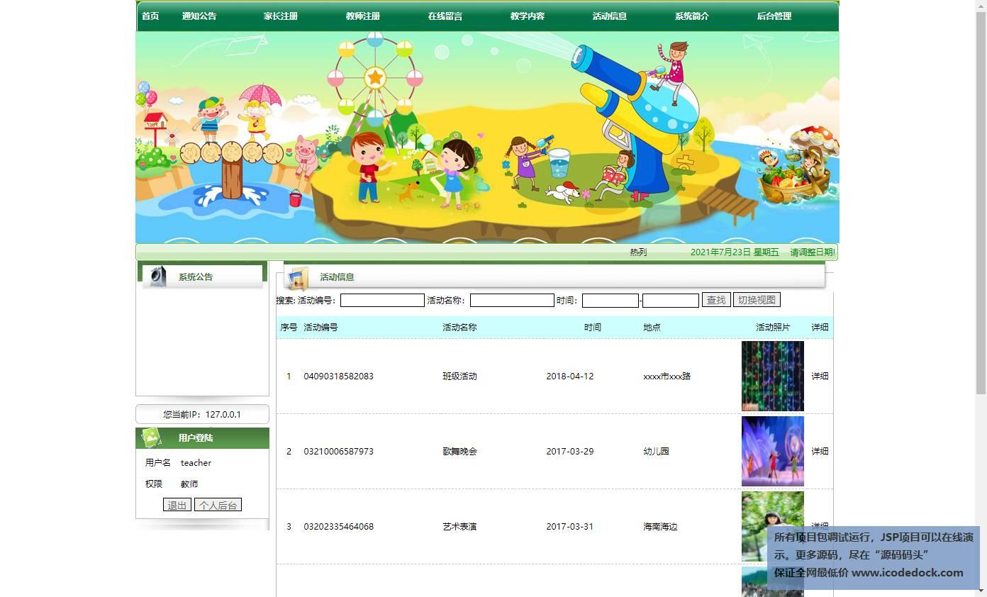 源码码头-JSP在线幼儿园管理包含官网系统平台-教师角色-查看活动信息