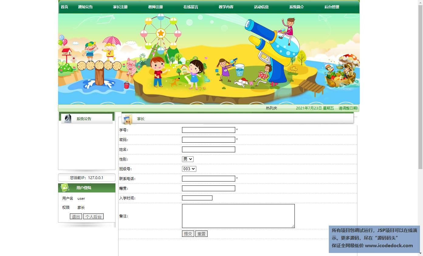 源码码头-JSP在线幼儿园管理包含官网系统平台-用户角色-家长注册