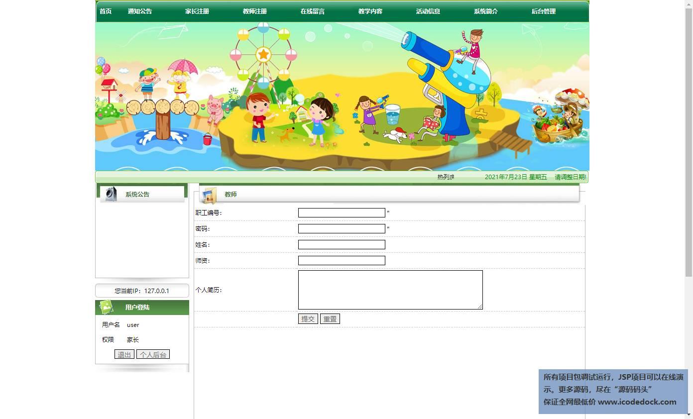 源码码头-JSP在线幼儿园管理包含官网系统平台-用户角色-教师注册