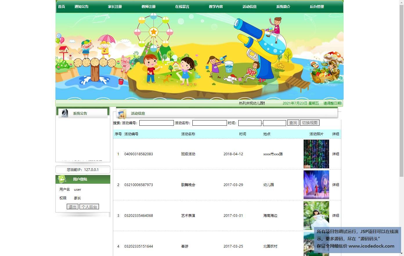 源码码头-JSP在线幼儿园管理包含官网系统平台-用户角色-查看活动信息