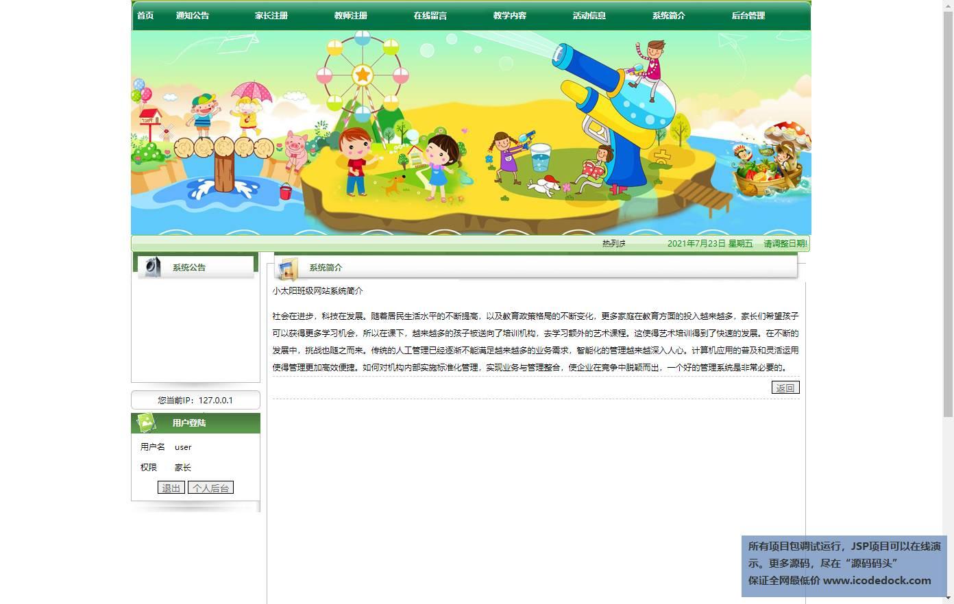 源码码头-JSP在线幼儿园管理包含官网系统平台-用户角色-查看系统简介